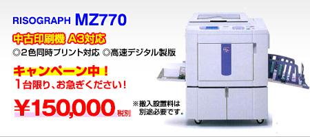 中古印刷機RISOリソグラフMZ770