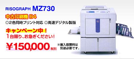 中古印刷機RISOリソグラフMZ730