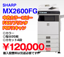 SHARP MX2600FG
