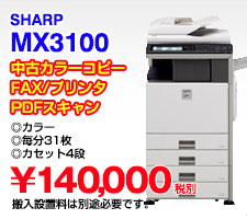 SHARP MX3100