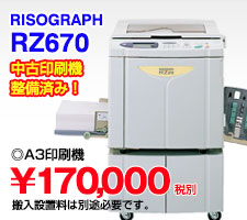 RISOGRAPH RZ670