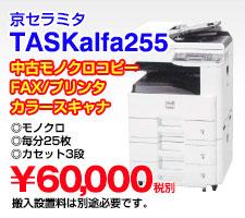 京セラ TASKalfa255