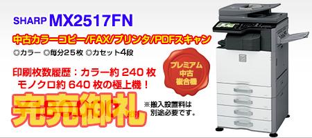 中古カラー複合機SHARP MX2517カセット2段