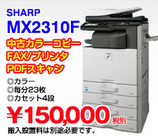 SHARP MX2310F