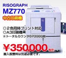 RISOGRAPH MZ770