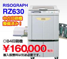 RISOGRAPH RZ630