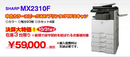 中古カラー複合機SHARP MX2310