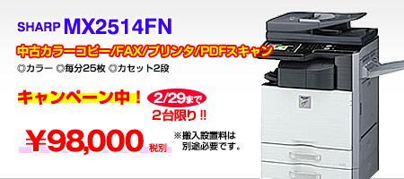 中古カラー複合機SHARP MX2514FN
